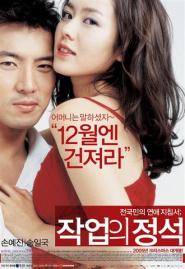 The Art of Seduction movie poster