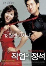 Son Ye jin dan Song Il gook