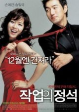 Son Ye jin dan Song Il gook